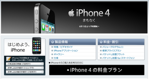 iPhone4_1.png